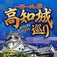 高知城アプリ